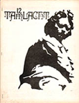 Tamlacht Issue 12 1971 Cover by Beth Lefkowitz